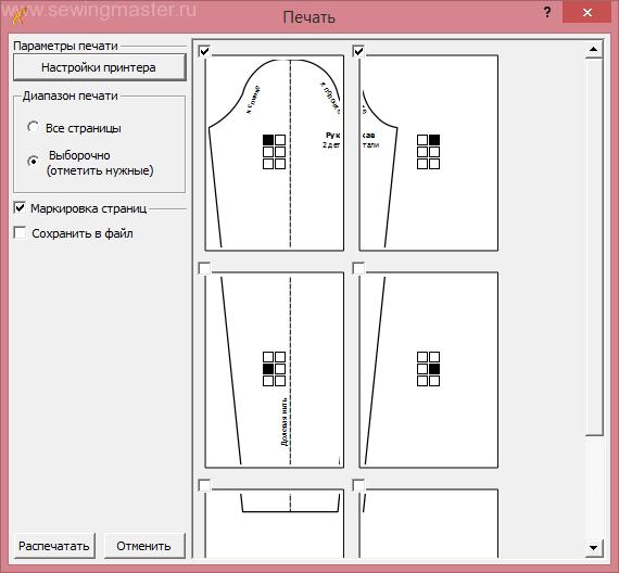 print-sleeve-settings-2