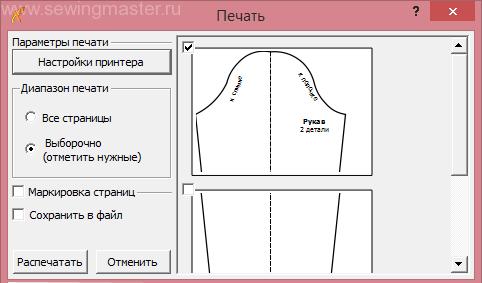 print-sleeve-final-settings